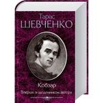 Book Kobzar For First Time With The Author's Diary