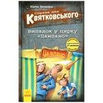 Case for Kvyatkovsky 2 Ukrainian Book