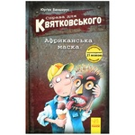 Case for Kvyatkovsky 1 Ukrainian Book