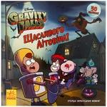 Книга Disney Gravity Falls Щасливого ЛІТОвина