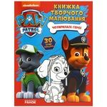 Paw Patrol. The Book of Creative Drawing in Assortment