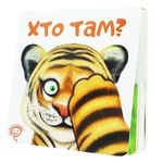 Serhiy Tsushko Who's there? Book