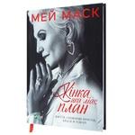 Книга Мей Маск Жінка яка має план