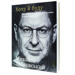 Книга Михаил Лабковский Хочу и буду Принять себя полюбить жизнь и стать счастливым