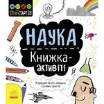 Книга-активити Хатчинсон С. Наука STEM-старт для детей