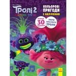 Раскраска Тролли 2. Цветные приключения с наклейками. Принц Ди