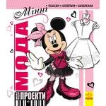 Книга Мода Мои модные проекты Disney в ассортименте
