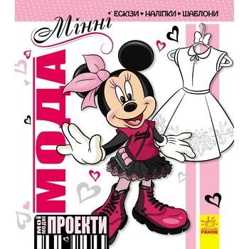 Книга Мода Мои модные проекты Disney в ассортименте - купить, цены на Метро - фото 1