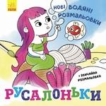 Книга Романова О.О. Нові водяні розмальовки. Русалоньки