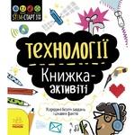 STEM-start for Children. Technologies: Activity Book