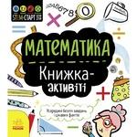 Книга-активити Джекобі Д. Математика STEM-старт для детей