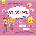 Книга Англійська в наліпках: At school
