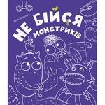 Книга Е. Миронюк Не бойся монстриков