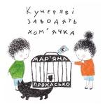 M. Prokhasko Curly Get a Hamster