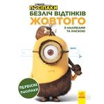 Книга Посіпаки Безліч відтінків жовтого Первісні посіпаки з наліпками та маскою