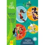 Disney Attention! English Fairies Book 4 Book