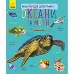 Книга Энциклопедия дошкольника: Океаны и моря