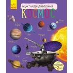 Preschooler Encyclopedia Space Book