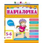 Книга Обучалочка 5-6 лет