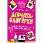 Ranok Girls-Vloggers is Amazing Abby Book