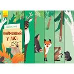 Книга Узнай кто: Самый маленький в лесу
