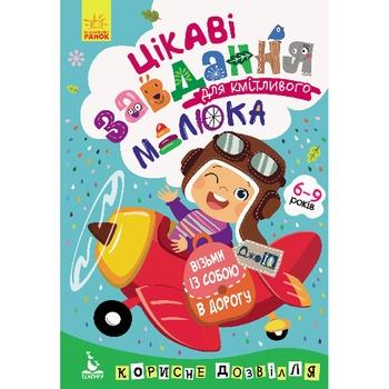 Книга Интересные задания для сообразительного малыша - купить, цены на Ашан - фото 1