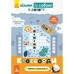 JoyIQ Book with stickers