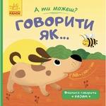 Книга Каспарова Ю.В. А ты можешь? Говорить как ...