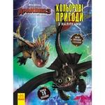 Книга Как приручить дракона 3 Цветные приключения. Закладки с наклейками