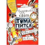 Книга Л. Пичон Том Гейтс Прекрасный мир Тома Гейтса