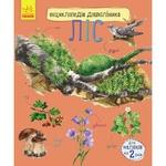 Ranok Book Encyclopedia Forest 271815