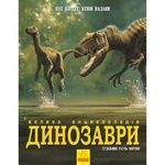 Dinosaurs The Great Encyclopedia Book