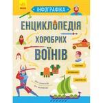 Book Ranok publishing for children Ukraine