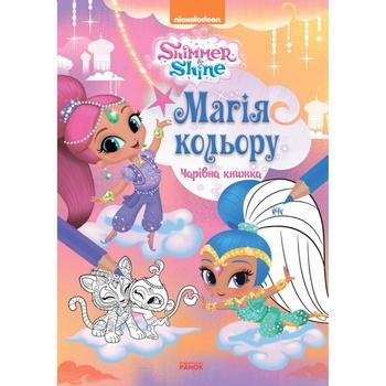 Книга Shimmer&Shine Магия цвета. Волшебная книжка - купить, цены на СитиМаркет - фото 1