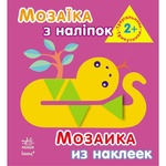 Mosaic of Stickers Triangles. For Children from 2 Years Book
