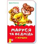Книга Ранок Маруся и медведь М680007У