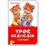 Книга Ранок Трое медведей