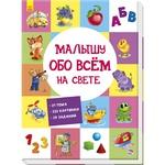 Книга Малюкові про все на світі