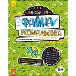 Книга Ольховська О. Файна розмальовка. Динозаври