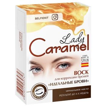 Воск Lady Caramel для коррекции бровей 32шт