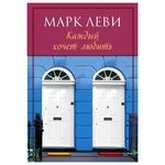 Mark Levi Everyone Wants Love Book