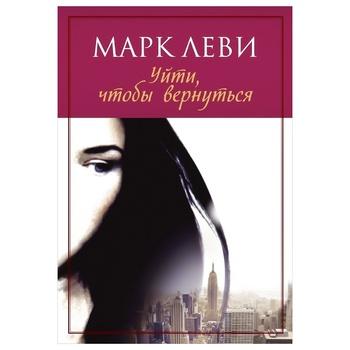 Книга Марк Леві Піти щоб повернутись - купити, ціни на Ашан - фото 1