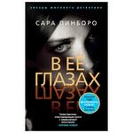 Книга Сара Пінборо В її очах