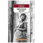 Книга Франсуаза Саган Здравствуй грусть