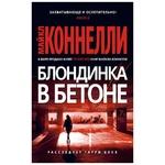Книга Майкл Коннелли Блондинка в бетоне