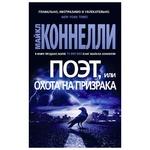 Книга Майкл Коннеллі Поет або Полювання на привида