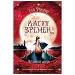 Eva Foller Magic of Time The Secret Gate Book 2