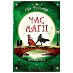 Eva Foller Time of Magic Golden Bridge Book 3