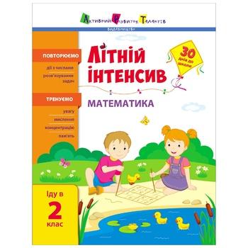 Книга Летний интенсив Математика Иду в 2 класс
