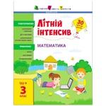 Книга Летний интенсив Математика Иду в 3 класс